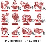 chinese papercut zodiac icons | Shutterstock .eps vector #741248569