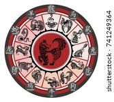 chinese zodiac wheel with signs  | Shutterstock .eps vector #741249364