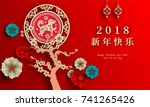 2018 chinese new year paper... | Shutterstock .eps vector #741265426