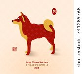 chinese new year 2018 year of... | Shutterstock .eps vector #741289768