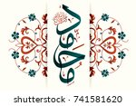 mawlid al nabi. translation... | Shutterstock .eps vector #741581620