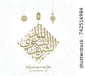 vector of mawlid al nabi.... | Shutterstock .eps vector #742516984