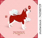 chinese new year 2018 year of... | Shutterstock .eps vector #742588729