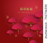 chinese new year graphic design.... | Shutterstock .eps vector #742736350
