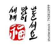 korean calligraphy which...   Shutterstock .eps vector #742813999