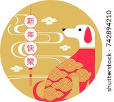 chinese new year   2018 ... | Shutterstock .eps vector #742894210