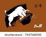 element design for chinese... | Shutterstock .eps vector #743768500