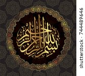 arabic calligraphy of the... | Shutterstock .eps vector #744489646