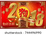 chinese new year 2018 paper... | Shutterstock .eps vector #744496990
