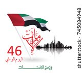 united arab emirates   uae  ... | Shutterstock .eps vector #745084948