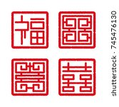 chinese four blessing sign  set ... | Shutterstock .eps vector #745476130