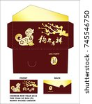 chinese new year money red... | Shutterstock .eps vector #745546750