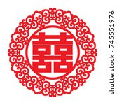 chinese symbol of double... | Shutterstock .eps vector #745551976