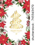 christmas party invitation... | Shutterstock .eps vector #745565470