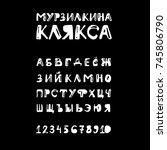 raster bold cyrillic  alphabet. ... | Shutterstock . vector #745806790