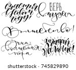 lettering quotes calligraphy... | Shutterstock .eps vector #745829890