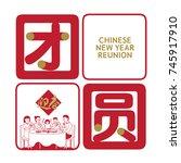 chinese new year reunion dinner.... | Shutterstock .eps vector #745917910
