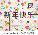 Stock vector  chinese new year greeting card with hieroglyphs happy new year clouds lanterns and flowers 746184634