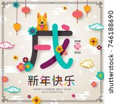 2018 chinese greeting card with ... | Shutterstock .eps vector #746188690