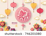 2018 chinese greeting card with ... | Shutterstock .eps vector #746201080
