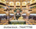 macau  china   sept 2017  the... | Shutterstock . vector #746477788