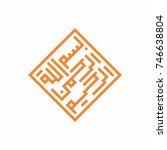 bismillah or basmalah square... | Shutterstock .eps vector #746638804