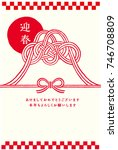 Japanese New Year\'s Card.  ...