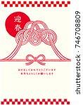 japanese new year's card.  ... | Shutterstock .eps vector #746708809