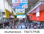 guangzhou  china   oct 26  2017 ... | Shutterstock . vector #746717938