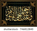 arabian colligraphy of koran 20 ... | Shutterstock .eps vector #746812840