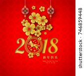 2018 chinese new year paper... | Shutterstock .eps vector #746859448