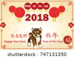 happy chinese new year  ... | Shutterstock . vector #747131350