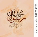 birthday of the prophet... | Shutterstock .eps vector #747205696