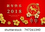 2018 chinese new year paper... | Shutterstock .eps vector #747261340