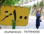 walk way   tehran nature    Shutterstock . vector #747594550
