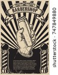 barber shop poster template.... | Shutterstock .eps vector #747849880