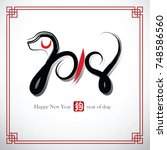 chinese calligraphy 2018  year... | Shutterstock .eps vector #748586560