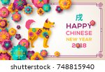 Stock vector  chinese new year greeting card with dog and sakura flowers with square frame vector 748815940