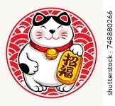 maneki neko. sitting hand drawn ... | Shutterstock .eps vector #748880266