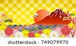 fuji sunrise new year card... | Shutterstock .eps vector #749079970
