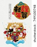 japanese new year's card in... | Shutterstock .eps vector #749100748