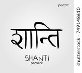 sanskrit hand drawn calligraphy ... | Shutterstock .eps vector #749148610