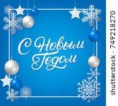 happy new year in russian hand... | Shutterstock .eps vector #749218270