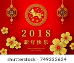2018 chinese new year paper... | Shutterstock .eps vector #749332624