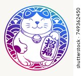 maneki neko. source of wealth.... | Shutterstock .eps vector #749362450