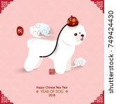 chinese new year 2018 year of... | Shutterstock .eps vector #749424430