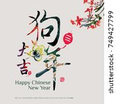chinese new year background.... | Shutterstock .eps vector #749427799