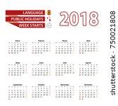 Calendar 2018 In Spanish...
