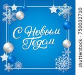happy new year in russian hand... | Shutterstock . vector #750032710