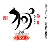 calligraphy translation  dog...   Shutterstock .eps vector #750749350
